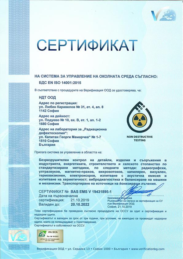 certificate_ndt_14001_BG
