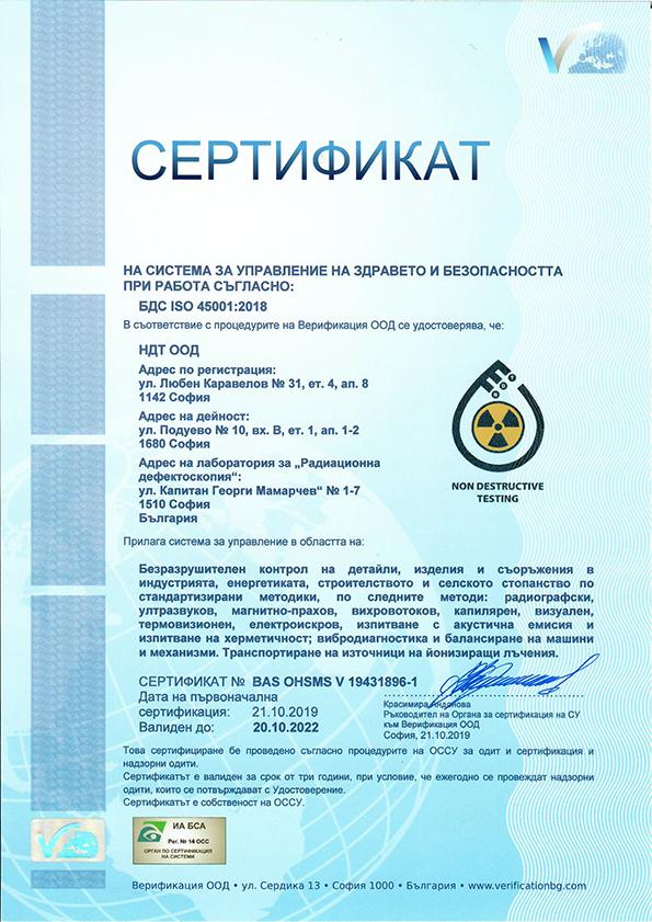 certificate_ndt_45001_BG