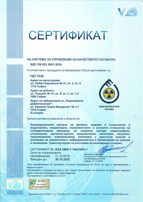 certificate_ndt_9001_BG
