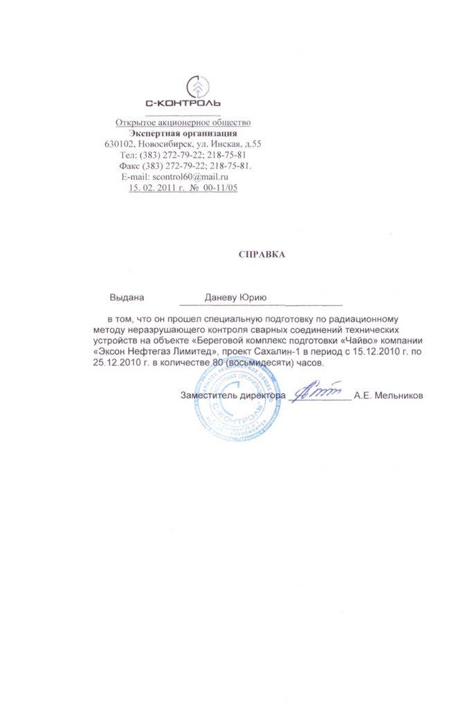 Ref_Sahalin_USD_ADK-12