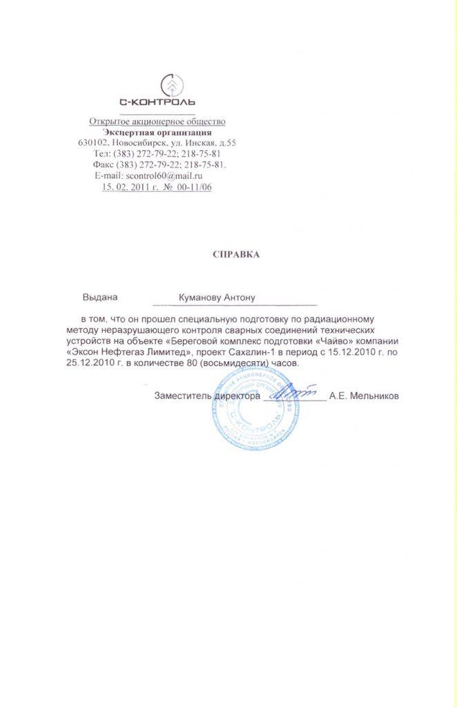 Ref_Sahalin_USD_ADK-13