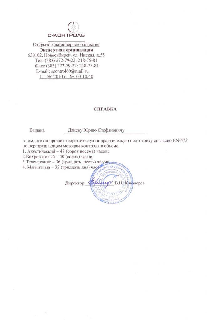 Ref_Sahalin_USD_ADK-14