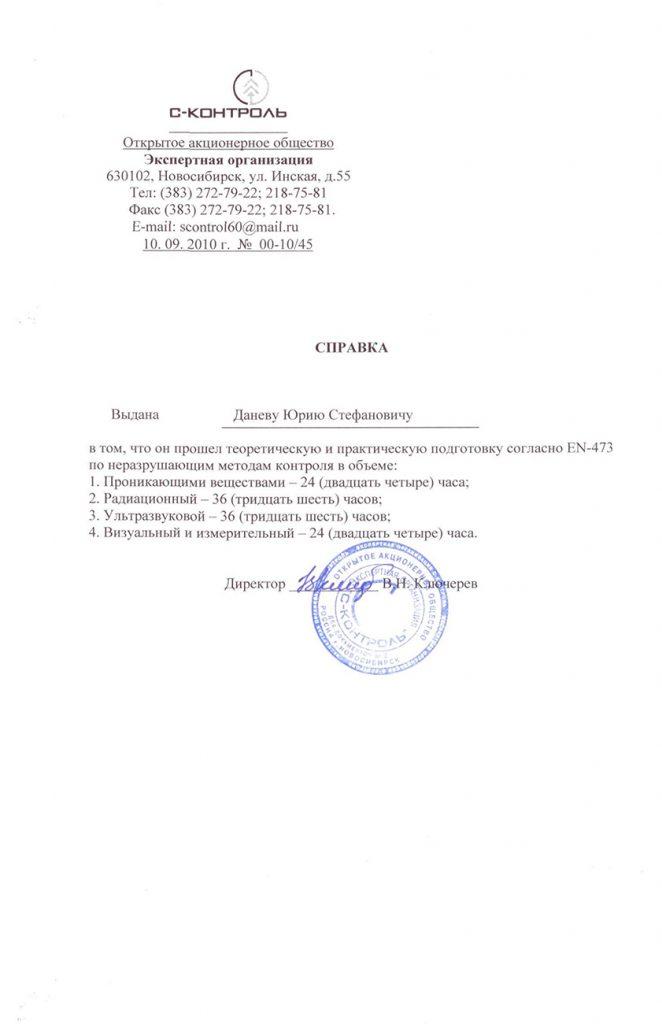Ref_Sahalin_USD_ADK-15