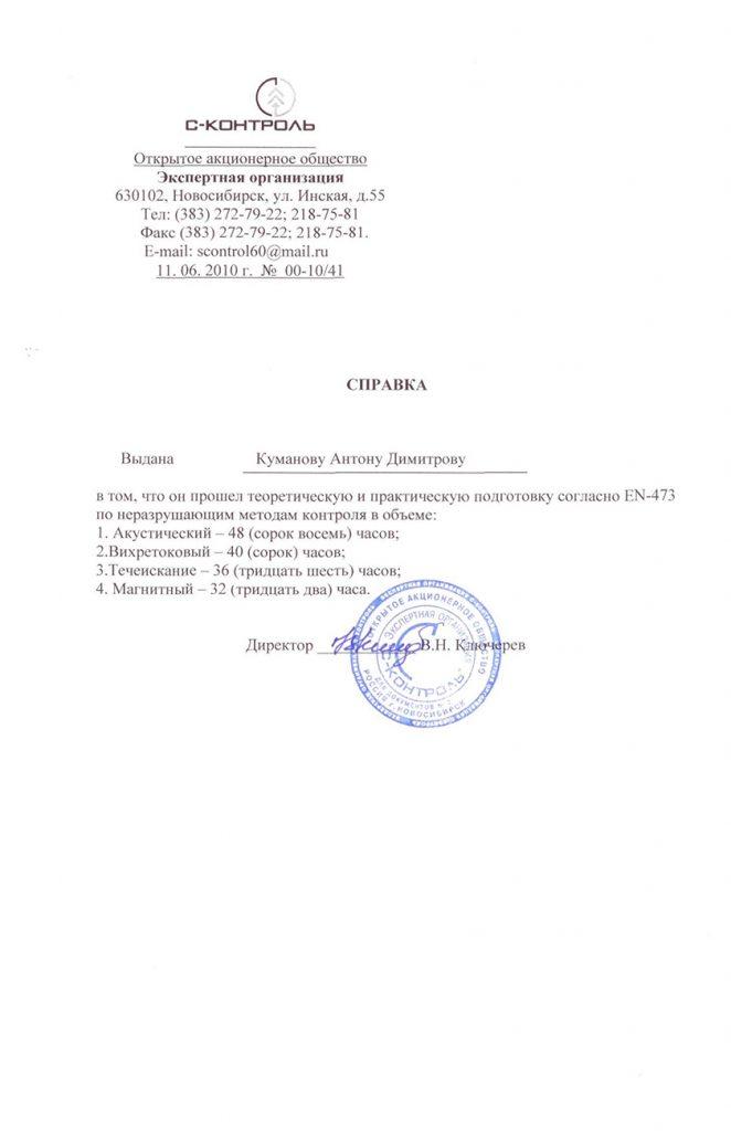 Ref_Sahalin_USD_ADK-3
