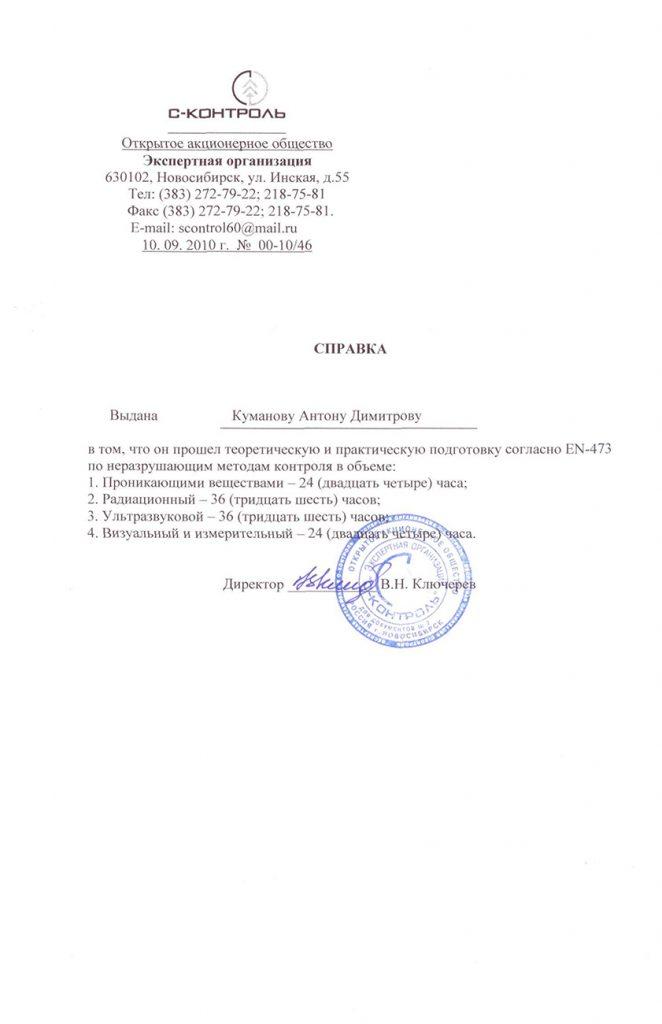 Ref_Sahalin_USD_ADK-4