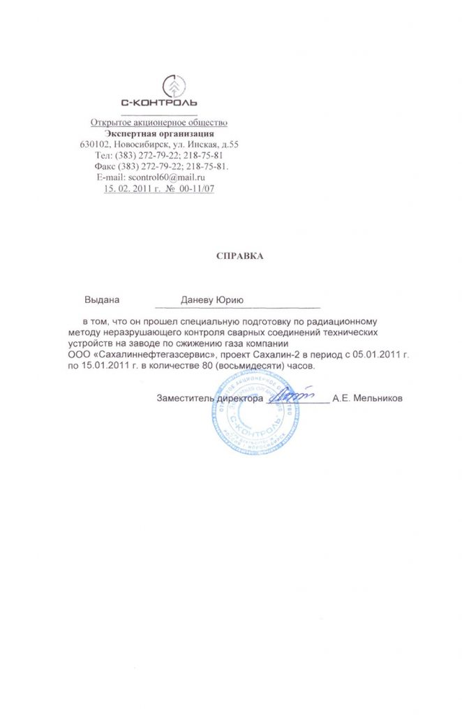 Ref_Sahalin_USD_ADK-7