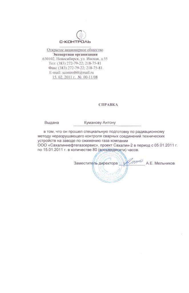Ref_Sahalin_USD_ADK-8