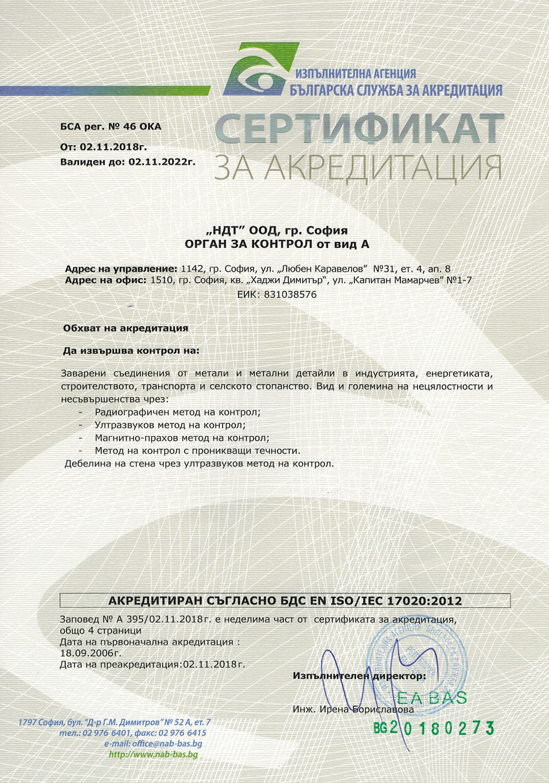 Sert_BSA_NDT_bg_27012020